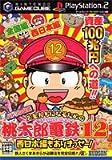 大金持ちになるための桃太郎電鉄12―ハドソン公式 (Vジャンプブックス―ゲームシリーズ)