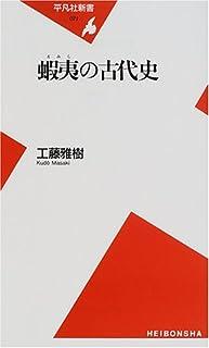 蝦夷の古代史 (平凡社新書 (071))