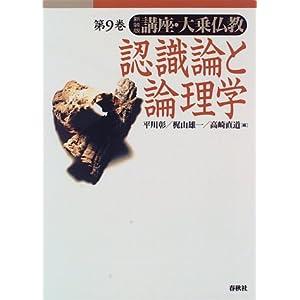 認識論と論理学 (講座・大乗仏教)