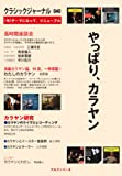 クラシックジャーナル 040 やっぱり、カラヤン