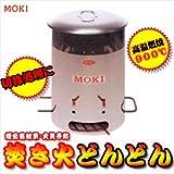 MOKI焚き火どんどん 200L ☆煙公害対策・火災予防・切株処理にも!