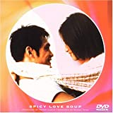 スパイシー・ラブスープ [DVD]