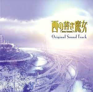 TVアニメ「西の善き魔女」オリジナルサウンドトラック