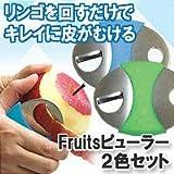 Fruitsピューラー 2色セット
