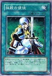 遊戯王シングルカード 抹殺の使徒 ノーマル sd14-jp020