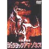 ジュラシック・アマゾネス [DVD]