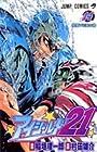 アイシールド21 第14巻 2005年07月04日発売