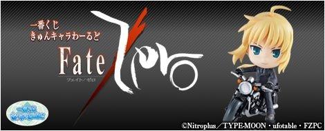 一番くじきゅんキャラわーるど Fate/Zero PART1 全17種セット (+くじ券22枚)
