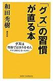 「グズ」の習慣が直る本 (WIDE SHINSHO)
