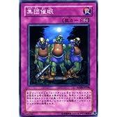 遊戯王カード 【 集団催眠 】 FOTB-JP058-N 《フォース・オブ・ザ・ブレイカー》