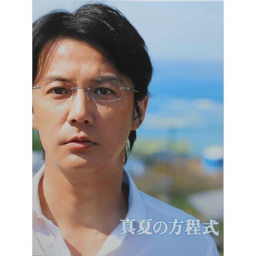 真夏の方程式  映画パンフレット 監督 西谷弘 出演 福山雅治、吉高由里子、北村一輝、杏