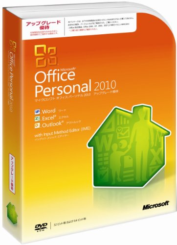 Microsoft Office Personal 2010 Courtesy Upgrade [Package]