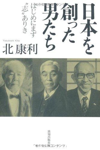 """日本を創った男たち   ─ はじめにまず""""志""""ありき ─"""