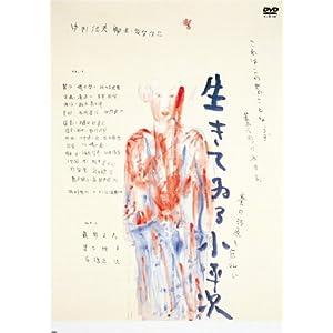 怪異談 生きてゐる小平次 [DVD]