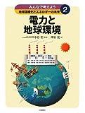 みんなで考えよう地球温暖化とエネルギーの未来〈2〉電力と地球環境