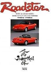 マツダ/ユーノスロードスター―日本製ライトウェイトスポーツカーの開発物語