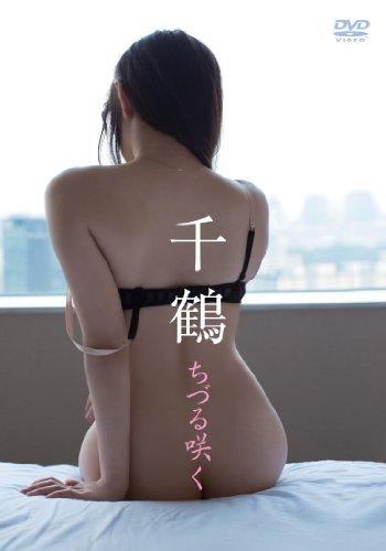 千鶴/ちづる咲く [DVD]