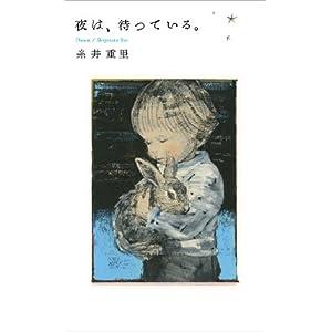夜は、待っている。 (Hobonichi books)