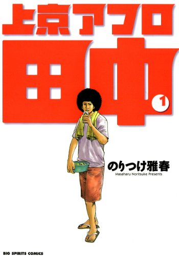 上京アフロ田中(1): 1 (ビッグコミックス)
