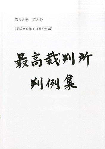 最高裁判所判例集 2015年 02 月号 [雑誌]