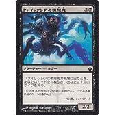 【MTG マジック:ザ・ギャザリング】ファイレクシアの憤怒鬼/Phyrexian Rager【コモン】 MBS-051-C 《ミラディン包囲戦》