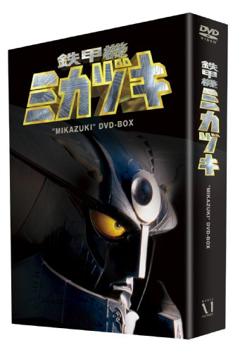 鉄甲機ミカヅキ DVD-BOX