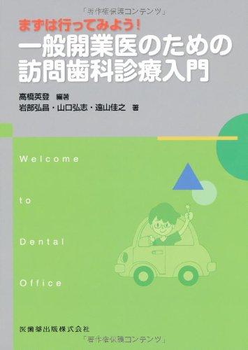 一般開業医のための訪問歯科診療入門―まずは行ってみよう! (Welcome to Dental Office)