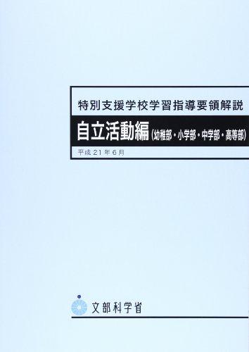 特別支援学校学習指導要領解説自立活動編(幼稚部・小学部・中学部・高等部)