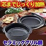 セラミックグリル鍋