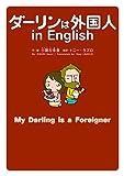 ダーリンは外国人 in English<ダーリンは外国人> (コミックエッセイ)