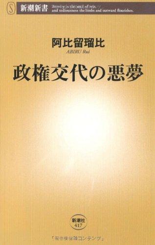 政権交代の悪夢 (新潮新書)
