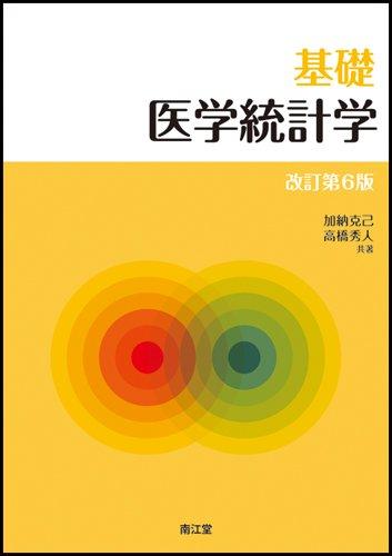 基礎医学統計学 改訂第6版