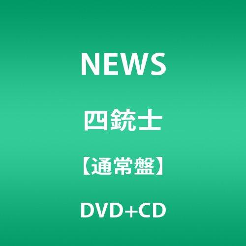 四銃士(通常盤) [DVD]をAmazonでチェック!