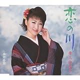 恋の川-井上由美子