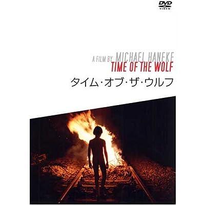 タイム・オブ・ザ・ウルフ [DVD]