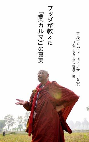 ブッダが教えた「業(カルマ)」の真実 初期仏教の本