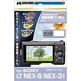 ハクバ写真産業 デジタルカメラ用液晶保護フィルム SONY α NEX-C3/NEX-5/NEX-3専用 DGF-SANEX5