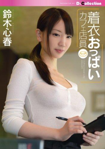 [鈴木心春] 着衣おっぱいカフェ店員 鈴木心春 D☆Collection