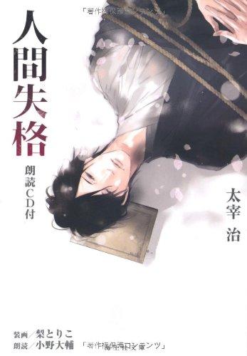 人間失格 朗読CD付 (海王社文庫)