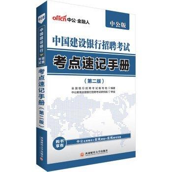the-public-version-china-construction-bank-recruitment-examination-test-sites-shorthand-handbook-2nd