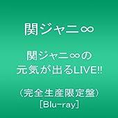 関ジャニ∞の元気が出るLIVE!!(完全生産限定盤) [Blu-ray]