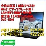 ワイド液晶Win7 King Office2012 無線WiFi対応 7インストールディスク付【NEC VY17M】