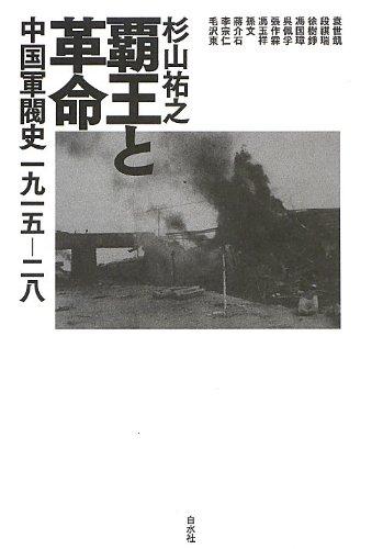 覇王と革命: 中国軍閥史1915-28
