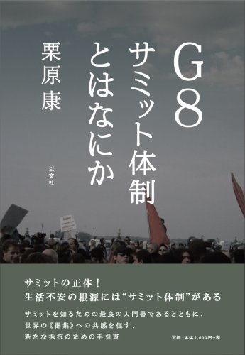 G8 サミット体制とはなにか