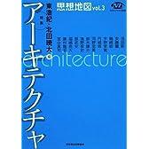 思想地図〈vol.3〉特集・アーキテクチャ (NHKブックス別巻)
