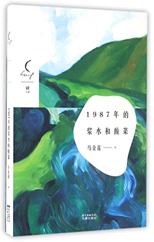 Starch Water And Pickled Chinese Cabbage of 1987 (Chinese Edition) (Pickled Cabbage Chinese compare prices)