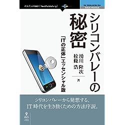 シリコンバレーの秘密 「ITの正体」エッセンシャル版 (NextPublishing) [Kindle版]