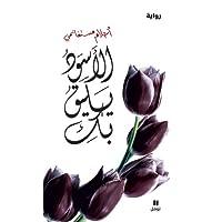 Al Aswad Yaliko Beki