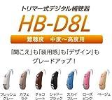 リオネット補聴器 リオン 耳掛け型デジタル補聴器 日本製 HB-D8L 中度から高度用 (ベージュ)