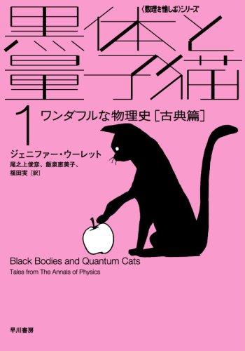 黒体と量子猫〈1〉ワンダフルな物理史 古典篇